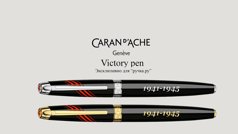 Victory pen