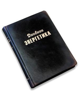 Ежедневник Старая Грамота в советском стиле