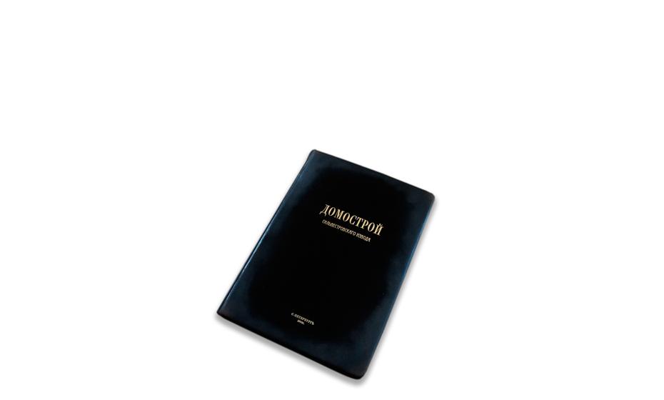 Книга Старая Грамота Домострой сильвестравского извода. Копия изд.1902  45
