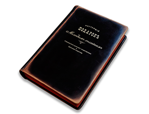 Книга Старая Грамота Настоящий подарок молодым хозяйкам  48