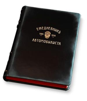Ежедневник Старая Грамота Царская Россия