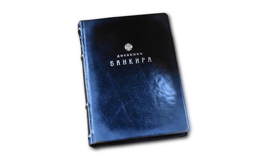 Ежедневник Старая Грамота Дневник банкира, состаренная кожа, обрез красног  111