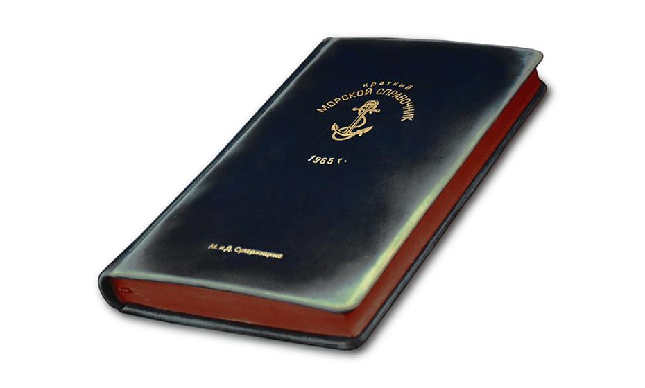 Книга Старая Грамота Краткий морской справочник, кожа, обрез окрашенный  931