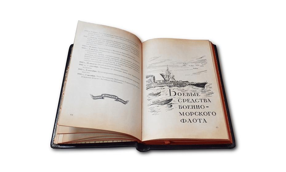 Ежедневник Старая Грамота Судовой журнал, недатированный, обрез окрашенный,  169
