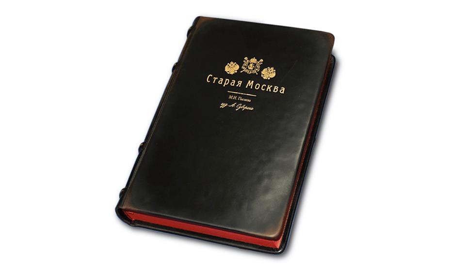 Книга Старая Грамота Старая Москва М.И.Пыляева, кожа, обрез окрашенны  217