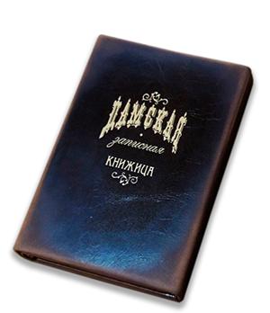 Записная книжка Старая Грамота Дамская записная книжка в стиле 19-го века  11