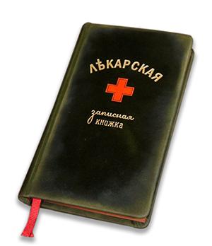 Записная книжка Старая Грамота Лекарственная в стиле 19-го века  20