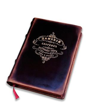 Книга Старая Грамота для дам и девиц  12