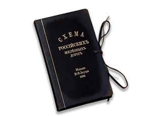 Схема Старая Грамота Российских железных дорог. Копия изд.1896г  16