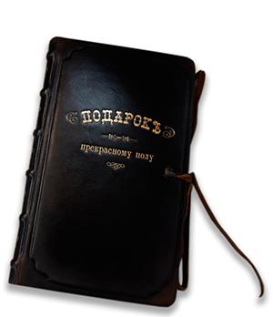 Книга Старая Грамота Подарок Прекрасному полу. Копия изд. 1793 г.  25