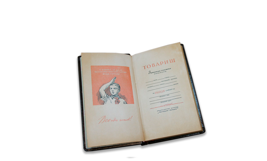 Записная книжка Старая Грамота Товарищ. Записная книжка пионера  26