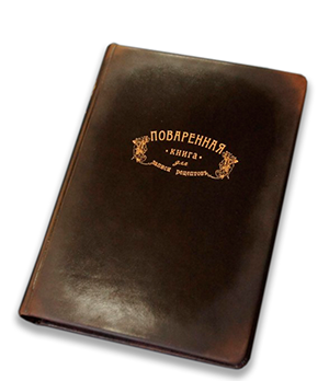 Блокнот Старая Грамота Поваренная книга в стиле 19-го века  24