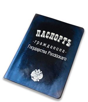Обложка Старая Грамота д/паспорта в стиле Царской России  31