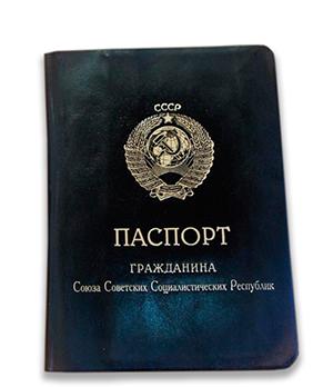 Обложка Старая Грамота д/паспорта в стиле Советской эпохи  34