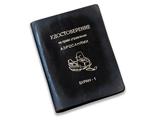 Обложка Старая Грамота на водит удостоверение Буран  39