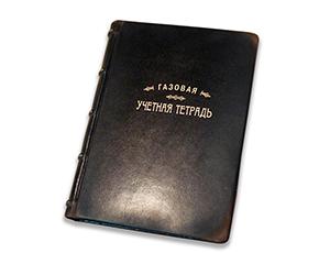 Ежедневник Старая Грамота Газовая Учетная Тетрадь  41