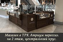 ручка.ру - Атриум